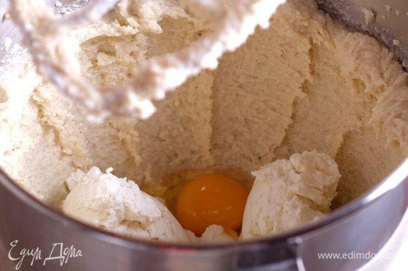 Добавить яйца, творог, снова хорошо взбить.