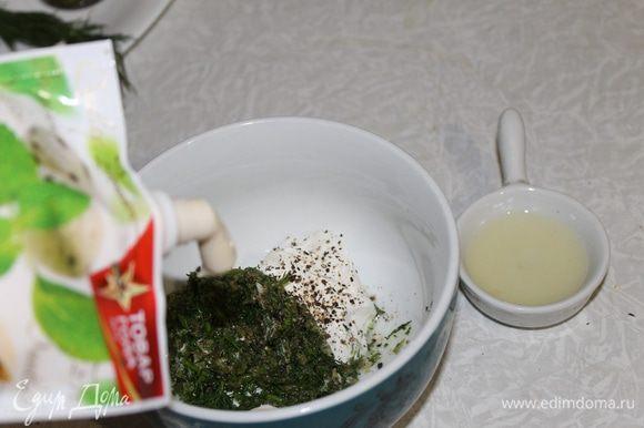 Соедините майонез, сметану, положите измельченные каперсы и зелень, влейте лимонный сок, посолите по вкусу, добавьте черный перец, перемешайте.