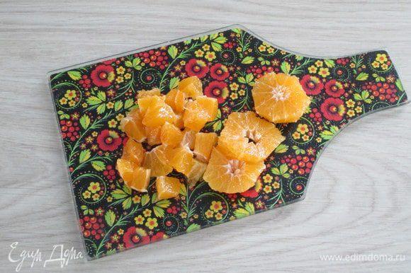 С мандаринов срежьте кожуру ножом, а то если чистить вручную, то можно раздавить мякоть. Затем нарежьте мандарины на кубики.