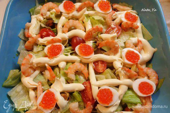 Начинить половинки перепелиных яиц красной икрой. И украсить ими салат.