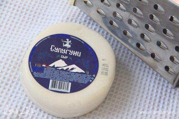Для начинки понадобится сыр сулугуни.