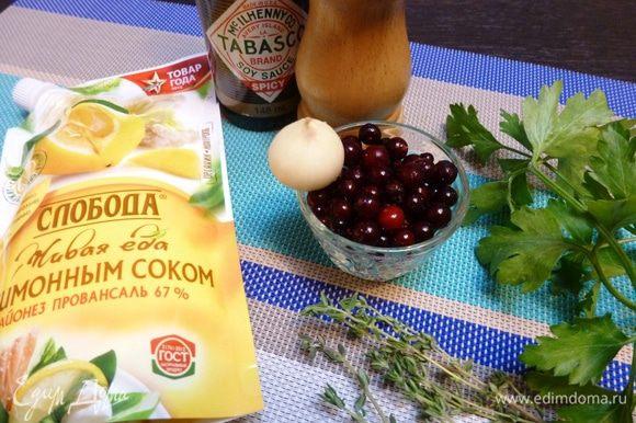 Подготовим все продукты для брусничного соуса на основе майонеза ТМ «Слобода» с лимонным соком. Зелень помоем, промокнем от влаги, у тимьяна оборвем только листочки. Чеснок почистим.