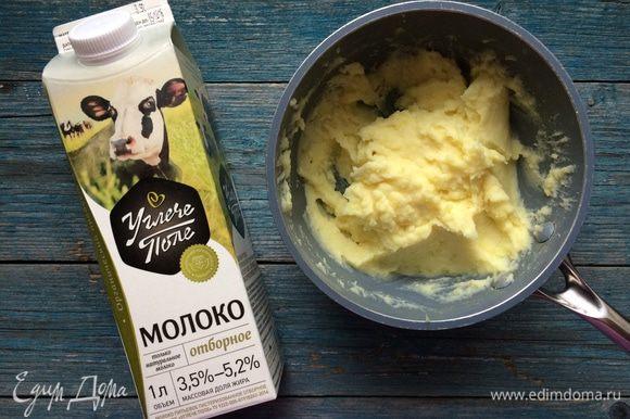 Слейте воду из-под картофеля (оставьте один половник), добавьте молоко и 25 гр сливочного масла, затем растолките картофель в пюре, посолите по вкусу.