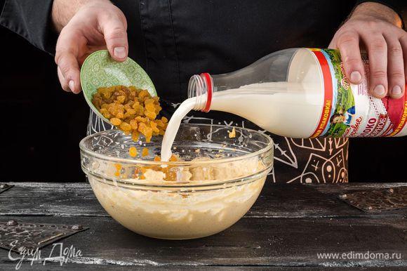 Когда мука будет вымешана, в тесто влить молоко «Домик в деревне» и высыпать изюм.