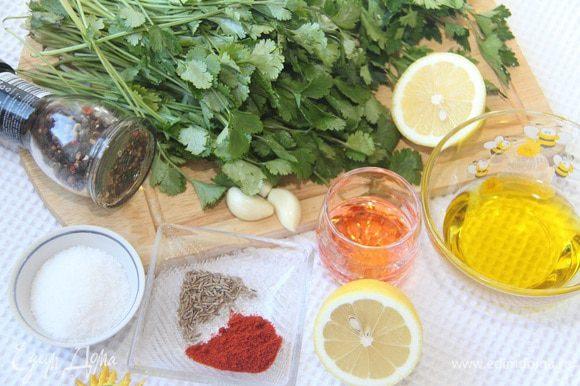 Порубить большой пучок кинзы, 3 веточки петрушки. Приготовить чермулу: смешать 4 ст. л. оливкового масла, 3 ст. л. лимонного сока, 2 ст. л. винного уксуса, добавить 3 зубчика чеснока через пресс, 1/2 ч. л. семян зиры, растертых в ступке, 1/2 ч. л. молотой сладкой паприки, 1/2 ч. л. соли, 2 щепотки свежемолотого перца.