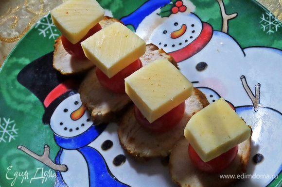 Далее кубик сыра или шарик моцареллы.