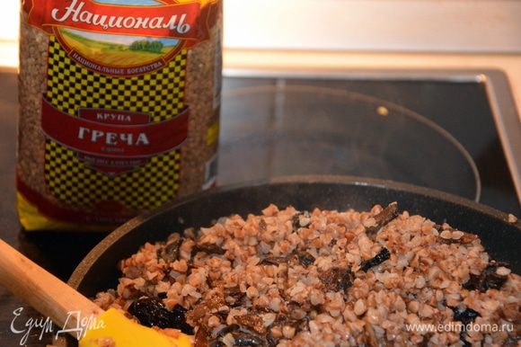 Перемешать гречку с грибами. Добавить чернослив с косточками.