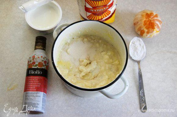 Добавляем йогурт, крахмал, растительное масло (я использовала абрикосовое фирмы Biolio). Все смешиваем миксером.