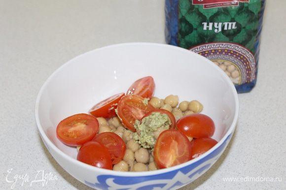 Отварить нут ТМ «Нацилналь» согласно инструкции, нарезать помидоры, добавить соус песто, перемешать.