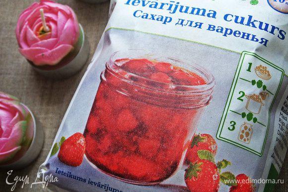 У меня такой желирующий сахар, его нужно ровно половину от объема ягод.