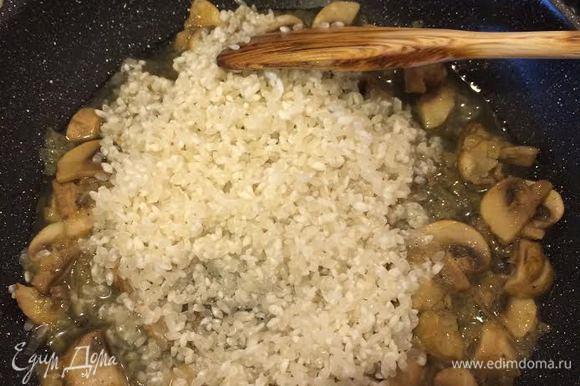 Рис хорошо промыть, добавить к грибам. Добавить соль, перец, перемешать и тушить 2 — 3 минутки.