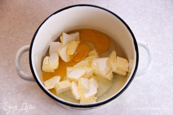 Нарезаем маргарин, выкладываем его в кастрюльку или миску, добавляем яйца.