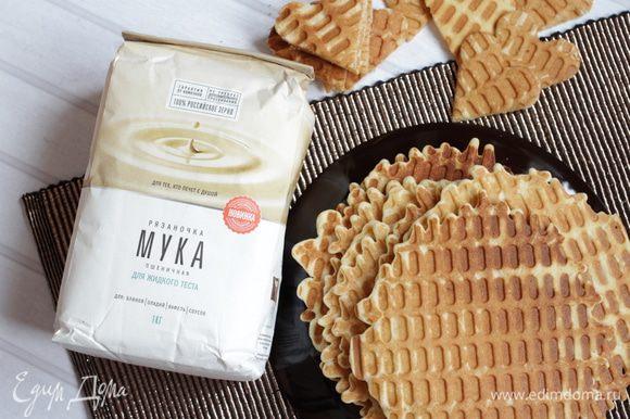 Пока вафли горячие можно вырезать желаемые формы :) Приятного аппетита!