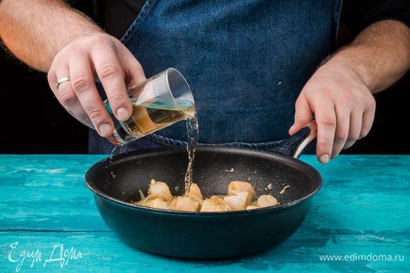 Вливаем в сковороду белое вино, тушим, пока оно полностью не выпарится.