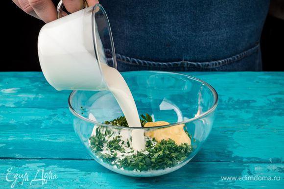 Приготовить пикантный соус. Измельчить петрушку, добавить сливки и горчицу. Посолить и поперчить по вкусу. Все хорошо перемешать.