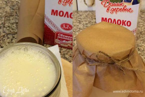 Перелить в стерильную банку, накрыть крышкой или бумагой для выпечки.