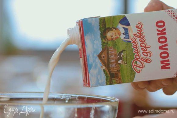 Добавить молоко «Домик в деревне».