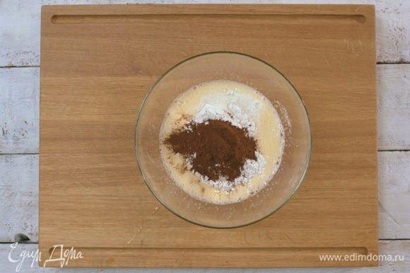 Добавить небольшими порциями муку и какао. Все перемешать до однородной консистенции.
