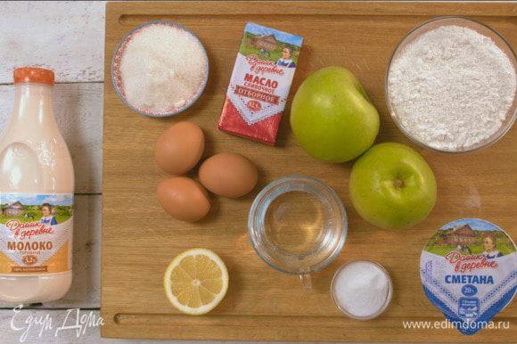 Для приготовления блинчиков с яблоками нам понадобятся следующие ингредиенты.