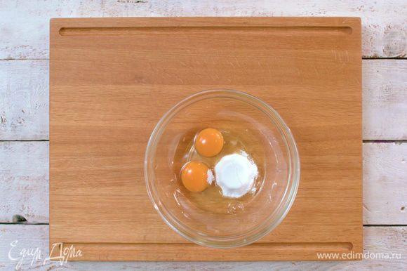 Яйца взбить с сахарной пудрой.