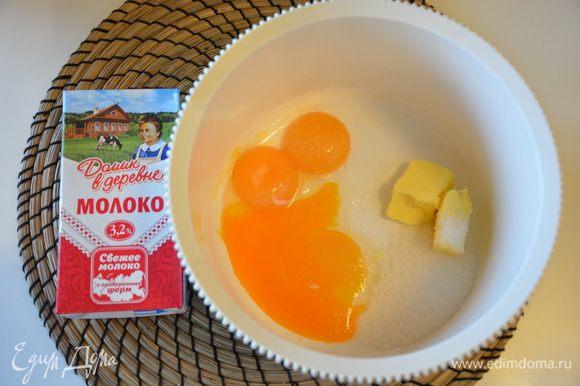 Отделить желтки от белков. К желткам добавить мягкое сливочное масло «Домик в деревне», сахар.