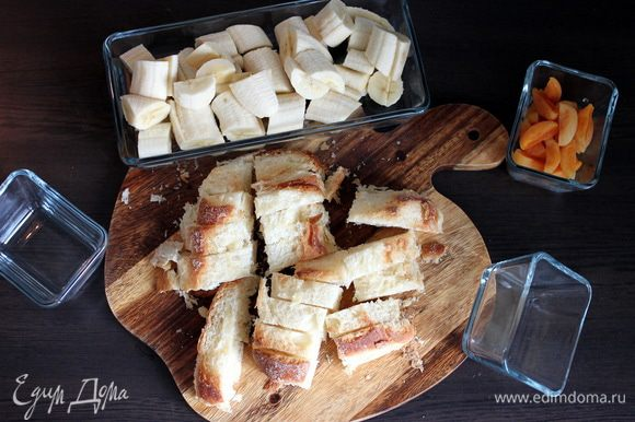 Нарезаем курагу половинками, бананы кусочками по 4 — 5 см. Булку также режем небольшими ломтями. Корку со сдобы лучше предварительно срезать.