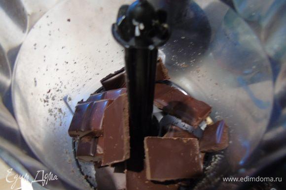 Шоколад также измельчите или натрите на мелкой терке. Просто потрясающе вкусный торт!