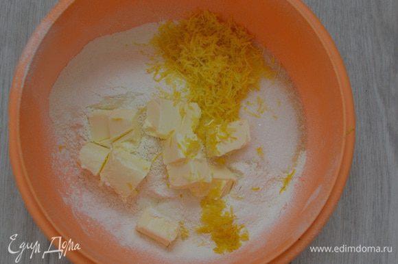 Масло сливочное «Домик в деревне» нарезать на кусочки, добавить в муку и быстро перетереть руками в крошку.