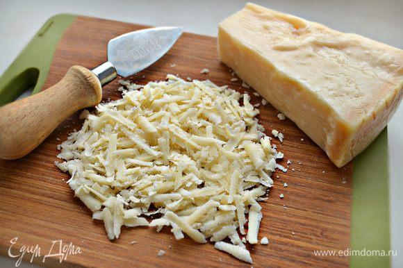 Сыр натрите на крупной терке. Вместо пармезана можно использовать любой другой твердый сыр.