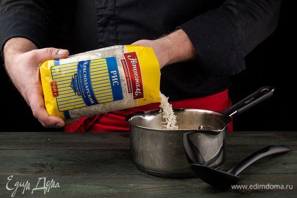 В сотейнике разогреть сливочное масло, всыпать промытый рис Краснодарский ТМ «Националь». Обжарить его, помешивая, пока рис не покроется блестящей корочкой.