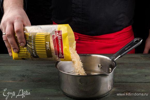 Рис Золотистый ТМ «Националь» приготовить, следуя инструкции на упаковке.