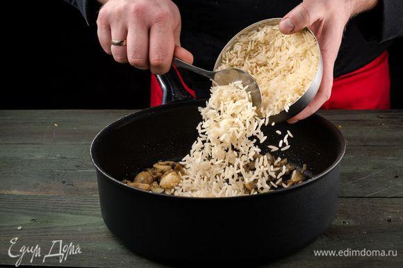Смешать рис и грибы с луком.