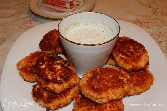 Для соуса чеснок и укроп мелко порезать, добавить в сметану, посолить и поперчить по вкусу. Вкусные котлетки готовы. Приятного аппетита !