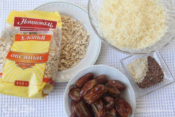 Подготовить остальные ингредиенты: финики очистить от косточек (из 200 г получается 170 г) и мелко порубить. Сыр твердых сортов натереть на мелкой терке. Подготовить семена для посыпки.