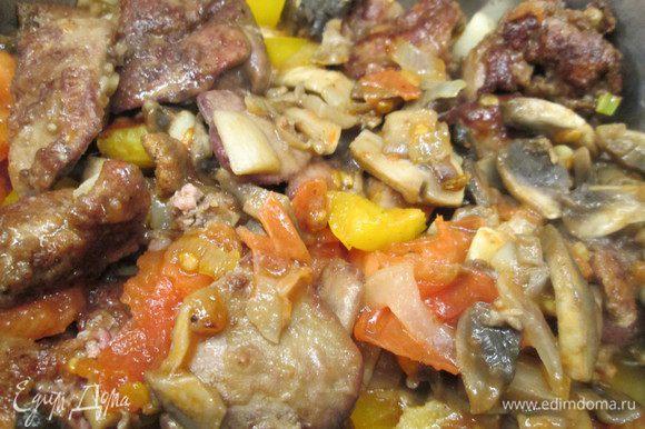 Возвращаем в сотейник с вином все ингредиенты: печень, грибы с луком и чесноком и помидор с болгарским перцем. Готовим еще несколько минут, добавляем соль, перец.