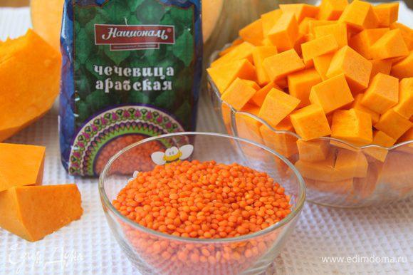 Тыкву очистить, нарезать небольшим кубиком, вес тыквы даю в очищенном виде 1 кг. Отмерить 200 г чечевицы.