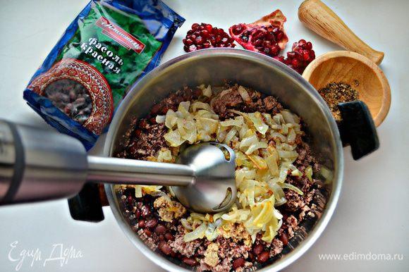 Размять с помощью блендера фасоль до пюреобразного состояния. К фасоли добавить обжаренный лук с чесноком, орехи, гранатовый сок, (немного (20 г) зерен граната оставьте для украшения), соль, специи и с помощью блендера все вместе пюрировать.