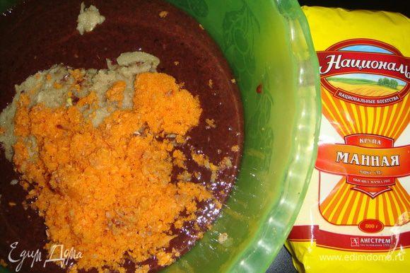 Морковь почистить и тоже измельчить в блендере.