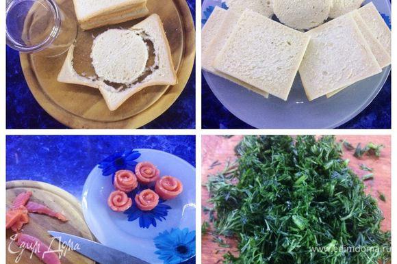 Стаканом вырезаем круги, т.к. я подавала круглые бутерброды. Форму можно придать любую, какую пожелаете. Из красной рыбы, у меня семга, я сделала розочки для бутербродов. Укроп измельчить.