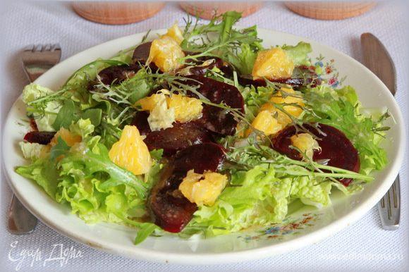 Поливаем салат соусом и сразу подаем. Это невероятно вкусно, стоит попробовать. Смачного!