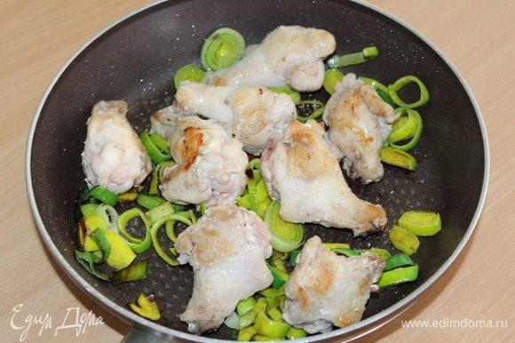 Обжарить кусочки курицы (у меня были крылышки), добавить лук порей и тоже слегка обжарить.