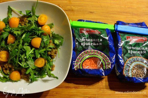Сервировка: в тарелку выложить чечевицу, руколу, помидоры.