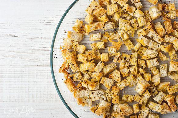 Посыпьте хлеб прованскими травами, полейте 2 ст. л. оливкового масла и поставьте в разогретую до 180 °С духовку на 10–12 минут, чтобы гренки стали хрустящими и золотистыми.