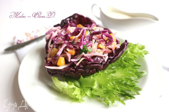Изюм на несколько минут поместить в кипяток, откинуть на сито, дать просохнуть или промакнуть полотенцем. Добавить изюм к салату. Добавить йогуртовую заправку. Подать порционно на листочке краснокочанной капусты, сопроводив листиком салата фриллис. Приятного аппетита!