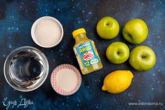 Для приготовления домашнего мармелада нам понадобятся следующие ингредиенты.