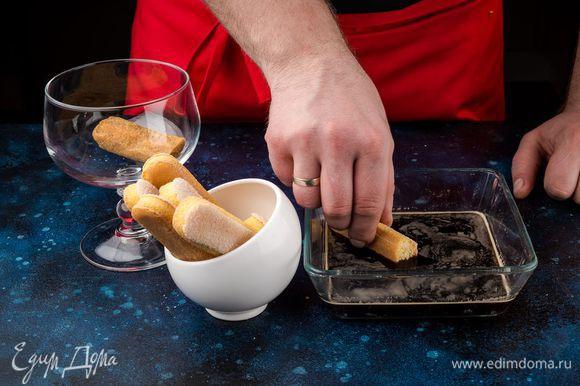Сварите кофе, остудите. Пропитайте печенье саворяди в кофе и выложите на дно формы.