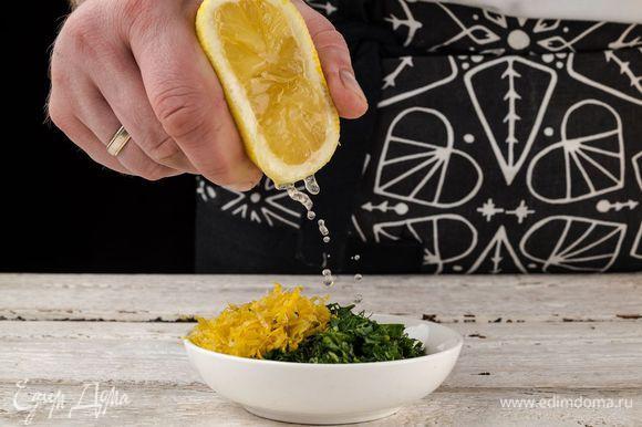 Зелень порубить, снять цедру с лимона, на полученную смесь выжать сок лимона.