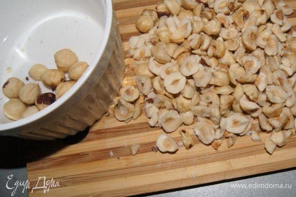 Фундук подсушить в духовке, снять шкурку и нарезать на крупные кусочки.