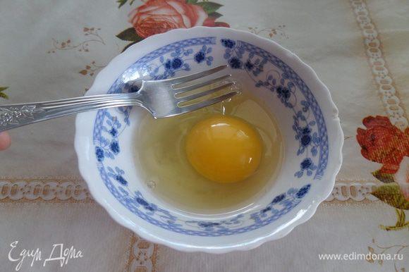Яйцо разбиваем в чашку и слегка взбиваем, добавив щепотку соли.