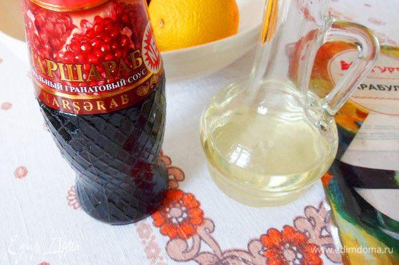 Я использовала готовый гранатовый соус наршараб. Гранатовый соус можно приготовить и самим. Выжмите сок из гранатов, перелейте в сотейник, поставьте на средний огонь. Выпаривайте сок до загустения. Должно остаться около 20% от первоначального объема. Остудите и вмешайте оливковое масло.